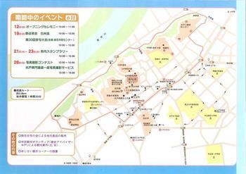 蕎麦処みかわ→水戸ロマンチックゾーン